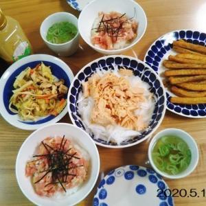 2020.5/1~5/10の夕飯