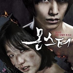 韓国映画 ★その怪物