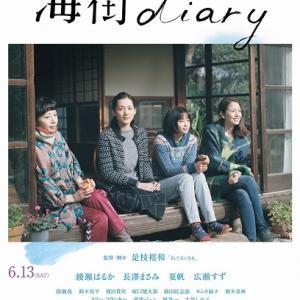 映画 ★海街diary