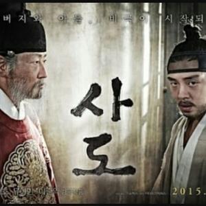 韓国映画 ★王の運命~歴史を変えた八日間