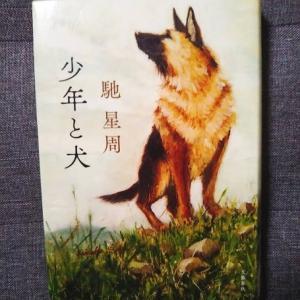 犬を飼うことを決意した本と、飼ってから読んだ本