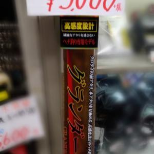 『上島釣具店』激安ヘチ竿と小継タモの柄