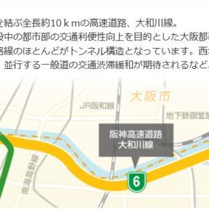阪神高速 大和川線 本日開通!!