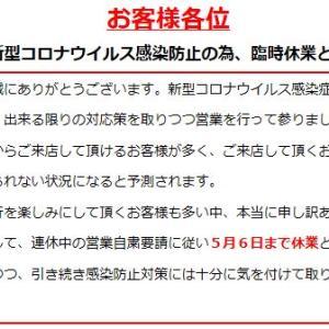武庫川渡船 営業自粛のお知らせが。。。