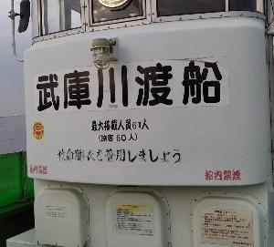 5/7から武庫川渡船 営業再開!!