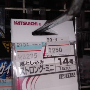 上島に何かぎょうさん在庫あります