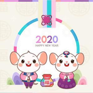 明けましておめでとうございます。새해 복 많이 받으세요.