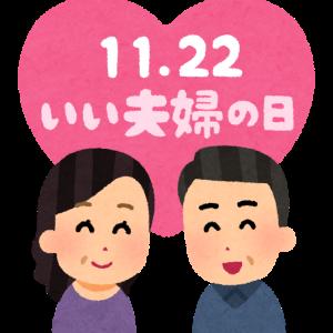 日本の「いい夫婦の日」、韓国にはあるのか?