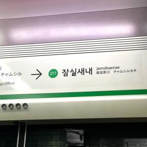 ソウル地下鉄の駅名「신천」→「잠실새내」
