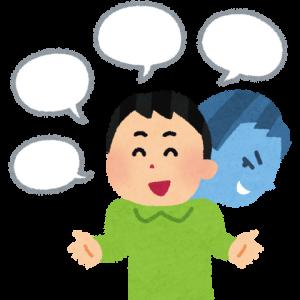 「二枚舌」韓国語でなんという?