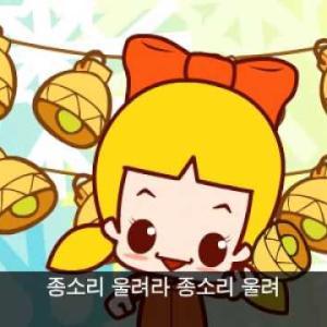 「ジングルベル」韓国語の歌詞「징글벨」