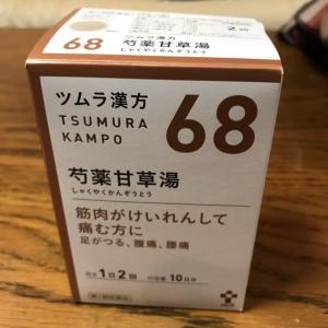 芍薬甘草湯