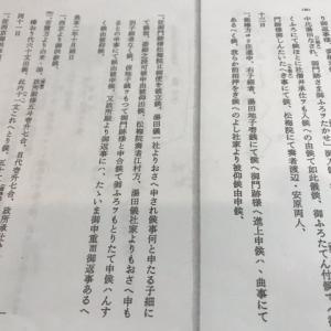 スクーリング〜中世史料購読:京都も寒い