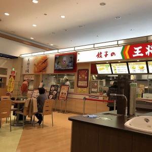 旭川 餃子の王将 イオンモール旭川西店