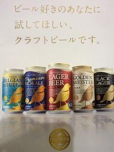 通販 DHCビール