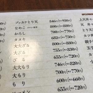 旭川  四條庵 本店 (そば処)