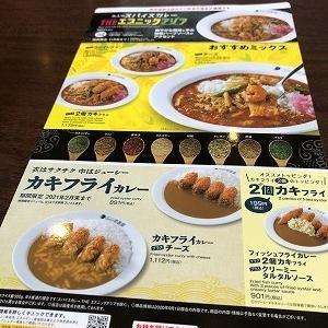 旭川 カレーハウス CoCo壱番屋 旭川神居店