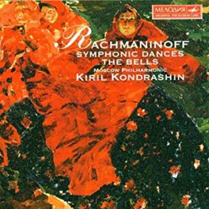 ラフマニノフの交響的舞曲の名盤