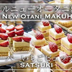 【ホテルビュッフェ】スーパーあまおうショートケーキもピーエルエルメも食べ放題! ホテルニューオータニ幕張SATSUKIディナービュッフェ 2021年2月