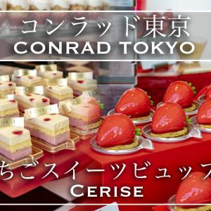 【ホテルビュッフェ】いちごスイーツ食べ放題! コンラッド東京ストロベリー・ポップ・スイーツビュッフェ 2021年3月
