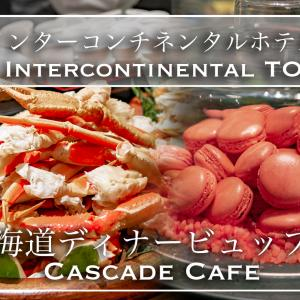 【ホテルビュッフェ】タラバガニもマカロンも食べ放題! ANAインターコンチネンタルホテル東京ユア ライブキッチン ブッフェ ~北海道~ 2021年3月