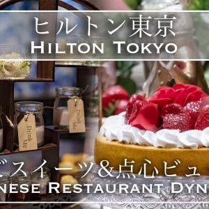 【ホテルビュッフェ】点心もいちごスイーツも食べ放題!ヒルトン東京 いちごスイーツ&点心のランチビュッフェ 『アリスのシノワズリなお茶会』2021年3月