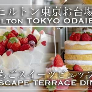 """【ホテルビュッフェ】いちごスイーツもお肉も食べ放題!ヒルトン東京お台場 私たちが大好きな """"アウトドア×カワイイ"""" が詰まった キュートなデザートビュッフェ ~Girl's Sweets Camping~2021年3月"""