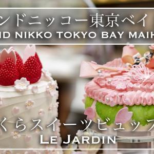 【ホテルビュッフェ】絶品スイーツもローストビーフも食べ放題!グランドニッコー東京ベイ舞浜 ル・ジャルダン『さくらスイーツブッフェ』 ~さくらの香りいっぱいに~  2021年4月