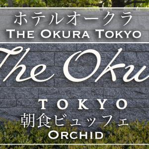 【ホテルビュッフェ】絶品朝食ビュッフェとオークラ特製フレンチトースト!オーキッド The Okura Tokyo(旧 ホテルオークラ東京) 2021年4月