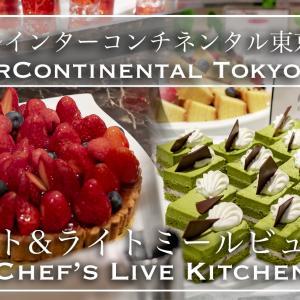 【ホテルビュッフェ】このお値段でホテルビュッフェ食べ放題!シェフズライブキッチン「腸活!チーズx乳酸菌フェア with ヤクルト」 ホテルインターコンチネンタル東京ベイ 2021年3月