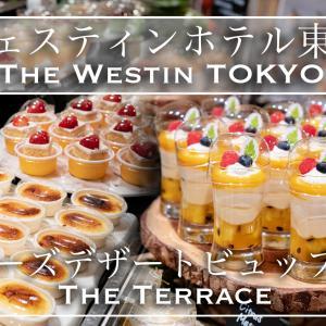 【ホテルビュッフェブログ】絶品チーズスイーツ食べ放題!ザ・テラス「チーズデザートビュッフェ」ウェスティンホテル東京 2021年5月
