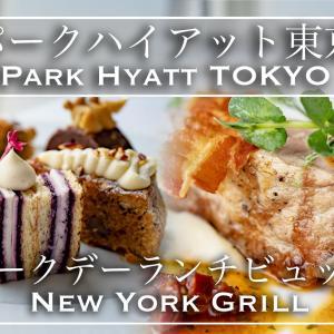【ホテルビュッフェブログ】絶品料理もホテルメイドスイーツも食べ放題!ニューヨークグリル ウィークデーランチビュッフェ パークハイアット東京 2021年4月