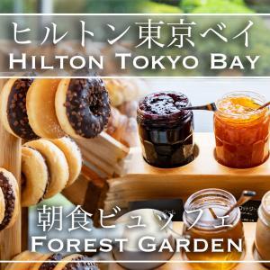 【ホテルビュッフェブログ】ホテルの朝食が無料で食べられる!?ヒルトン東京ベイ 朝食ビュッフェ フォレストガーデン 2021年4月