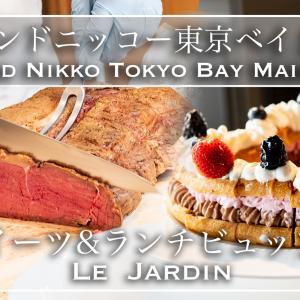 【ホテルビュッフェブログ】ローストビーフも絶品スイーツも食べ放題!グランドニッコー東京ベイ 舞浜 1st アニバーサリースイーツブッフェ ル・ジャルダン 2021年6月