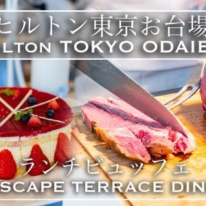 【ホテルビュッフェブログ】肉厚ローストビーフが食べ放題!ヒルトン東京お台場 シースケープ テラス・ダイニング ランチ&ディナービュッフェ~Girl's Wedding~2021年7月   東京ビュッフェラボ