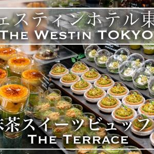 【ホテルビュッフェブログ】絶品抹茶スイーツが食べ放題!  ウェスティン東京 ザ・テラス 抹茶デザートブッフェ 2021年7月 | 東京ビュッフェラボ