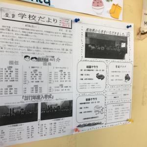 パラグアイの日系移民について学んでみた