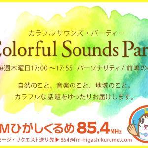 本日(4/23)ラジオで紹介されます!→Zoom(ズーム)ヨガレッスン♪