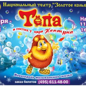【ロシアで子育て】今年もТёпа(チョーパ)のショーに行って分かったクリスマス必修ソング&フレーズ