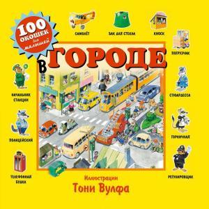 【ロシアの本】探し続けた理想のピクチャーディクショナリーはこれだ!