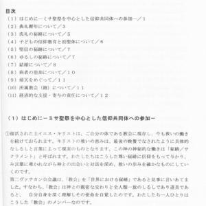 「信者の心得」と「献金」 ー 第39回横浜教区典礼研修会に出る(3)