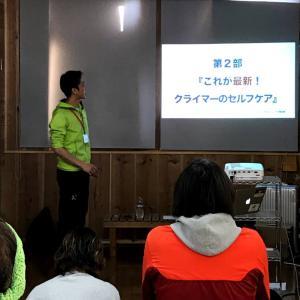 茨城県笠間市のジムボルテックスさんで講習会を開催です!