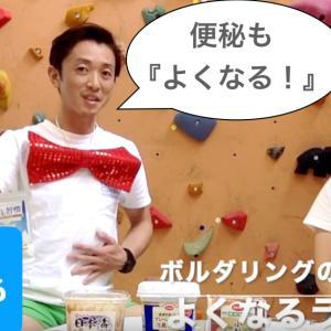 『クライミングと便秘の関係性!』【よくなるラジオ vol .5】