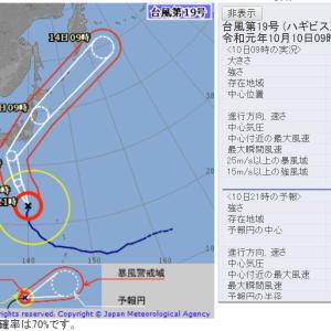 10/12(土)15時ごろ、台風19号が滋賀県に最接近