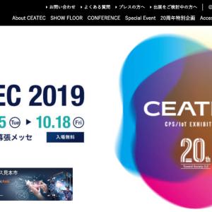 10/15(火)~18(金)CEATEC JAPAN 2019★幕張メッセ