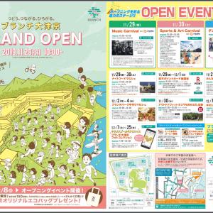11/29(金)ブランチ大津京がオープン★大津市