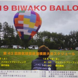 11/30(土)~12/1(日)第43回 熱気球琵琶湖横断大会が行われました★高島市