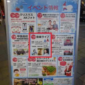 12/14(土)音楽ライブ★エイスクエア