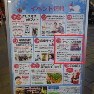 12/15(日)クリスマス音楽祭★エイスクエア
