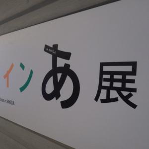 12/14(土)~2/11(火・祝)デザインあ展 in SHIGA★佐川美術館